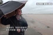 3日、朝鮮中央テレビは長時間にわたり台風関連のニュースを放送した