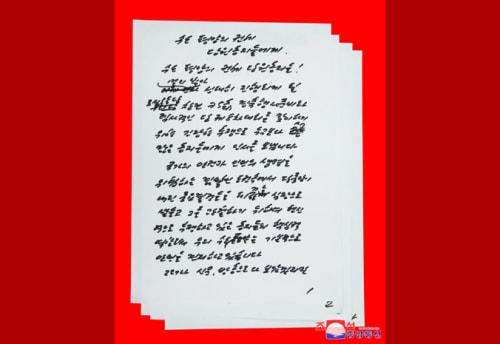 金正恩氏が平壌市の党員に向けて送った公開書簡(2020年9月6日付朝鮮中央通信)