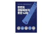 韓国のベストセラー『一度も経験したことのない国』(写真:デイリーNKジャパン)