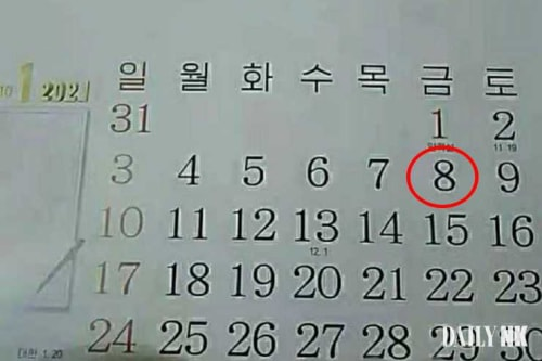 金正恩氏生誕の日が平日になっている2021年の北朝鮮のカレンダー(画像:デイリーNK内部情報筋)