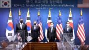 18日、韓国・ソウルで行われた米韓の外務・防衛閣僚協議(2プラス2)=韓国外務省提供
