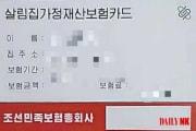 朝鮮民族保険総会社が発行した住宅家庭財産保険カード(画像:デイリーNK)