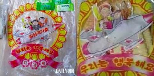 2017年(左)と2021年(右)のお菓子のパッケージ。「強盛大国号」という名前が消えている。(画像:デイリーNK)