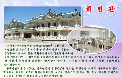 咸鏡北道会寧の高級レストラン「会寧館」(画像:朝鮮料理)