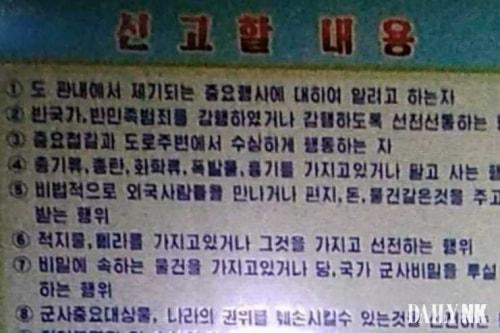 北朝鮮当局が通報を奨励するために設置した看板(画像:デイリーNK内部情報筋)