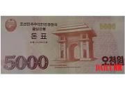 北朝鮮が2021年に発行した5000ウォンの「トンピョ」(デイリーNK)